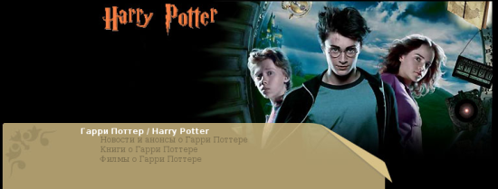 [Compromised Harry Potter fan site]