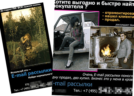 Russian spam about spam collage