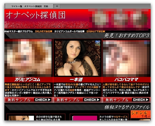 Japanese porn website