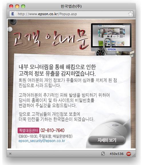 Warning on Epson Korea website