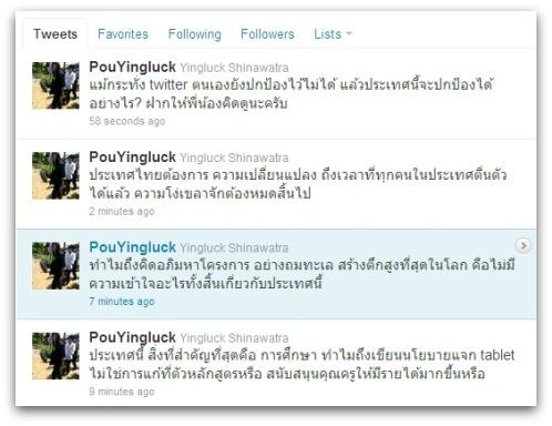 Yingluck Shinawatra's Twitter account