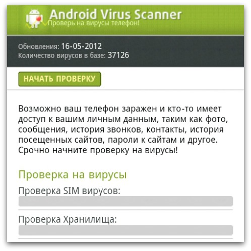Fake anti-virus scan on Android