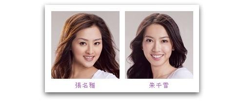 Carat Cheung Ming-nga and Tracy Chu Chin-suet
