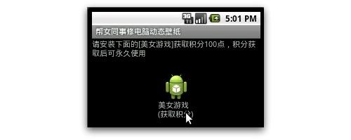 SMS Zombie malware