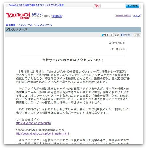 Yahoo Japan statement